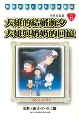 哆啦A夢電影彩映新裝完全版(11)大雄的結婚前夕/大雄與奶奶的回憶封面