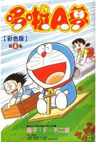 哆啦A夢彩色版(04)封面