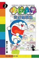 哆啦A夢全彩精選集(02)封面
