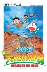 哆啦A夢電影改編漫畫版(01)新 大雄的恐龍封面
