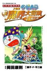 哆啦A夢電影改編漫畫版(02)大雄的新魔界大冒險封面