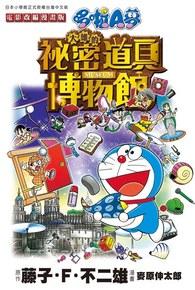 哆啦A夢電影改編漫畫版(05)大雄的祕密道具博物館封面