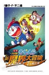 哆啦A夢新電影彩映版(01)大雄的新魔界大冒險封面