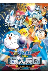 哆啦A夢新電影彩映版(06)新 大雄與鐵人兵團 振翅吧 天使們封面