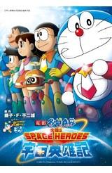 哆啦A夢新電影彩映版(08)大雄之宇宙英雄記SPACE HEROES封面