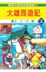 哆啦A夢電影彩映版(11)大雄西遊記(上)封面