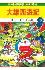 哆啦A夢電影彩映版(11)大雄西遊記(下)封面