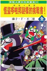 哆啦A夢電影彩映版(23)怪盜哆啦邦謎樣挑戰書封面