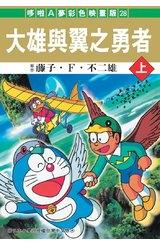哆啦A夢電影彩映版(28)大雄與翼之勇者(上)封面
