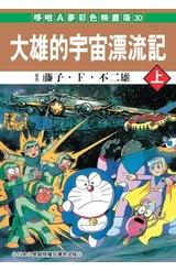 哆啦A夢電影彩映版(30)大雄的宇宙漂流記(上)封面