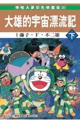 哆啦A夢電影彩映版(30)大雄的宇宙漂流記(下)封面