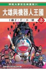 哆啦A夢電影彩映版(31)大雄與機器人王國(上)封面