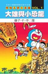 哆啦A夢電影大長篇(01)大雄與小恐龍封面