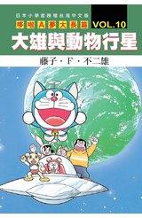 哆啦A夢電影大長篇(10)大雄與動物行星封面