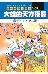 哆啦A夢電影大長篇(11)大雄的天方夜譚封面