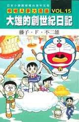 哆啦A夢電影大長篇(15)大雄的創世紀日記封面