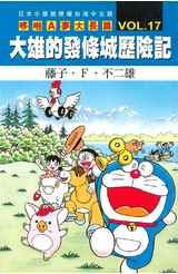 哆啦A夢電影大長篇(17)大雄的發條城歷險記封面