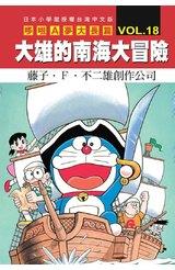 哆啦A夢電影大長篇(18)大雄的南海大冒險封面