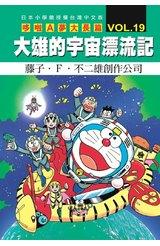 哆啦A夢電影大長篇(19)大雄的宇宙漂流記封面