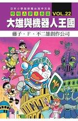 哆啦A夢電影大長篇(22)大雄與機器人王國封面