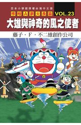 哆啦A夢電影大長篇(23)大雄與神奇的風之使者封面