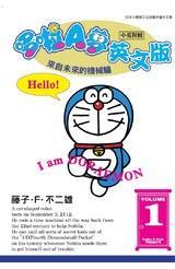 哆啦A夢英文版(中英對照)(01)封面