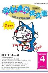 哆啦A夢英文版(中英對照)(04)封面