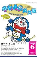 哆啦A夢英文版(中英對照)(06)封面