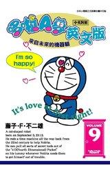 哆啦A夢英文版(中英對照)(09)封面