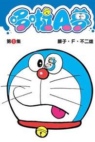 哆啦A夢短篇集(01)封面