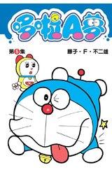 哆啦A夢短篇集(05)封面