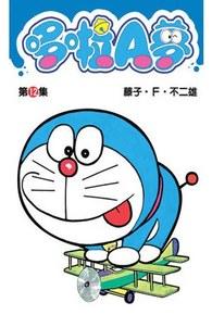 哆啦A夢短篇集(12)封面