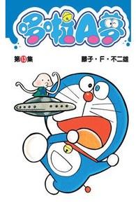 哆啦A夢短篇集(13)封面