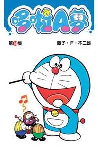哆啦A夢短篇集(14)封面