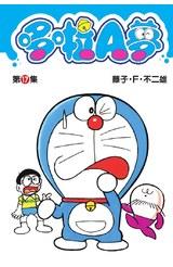哆啦A夢短篇集(17)封面