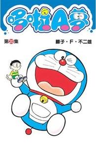 哆啦A夢短篇集(20)封面
