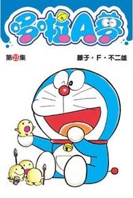 哆啦A夢短篇集(23)封面
