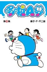哆啦A夢短篇集(25)封面