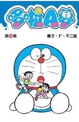 哆啦A夢短篇集(32)封面