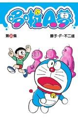 哆啦A夢短篇集(35)封面