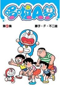 哆啦A夢短篇集(41)封面