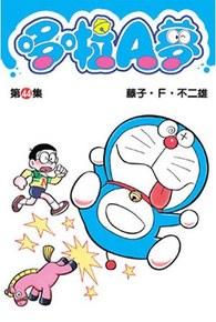 哆啦A夢短篇集(44)封面