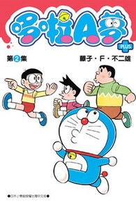 哆啦A夢短篇集PLUS(02)封面