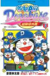 哆啦A夢超棒球外傳(02)封面