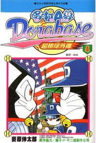 哆啦A夢超棒球外傳(04)封面
