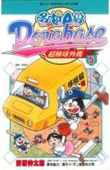 哆啦A夢超棒球外傳(05)封面