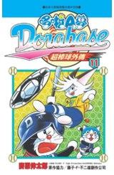 哆啦A夢超棒球外傳(11)封面