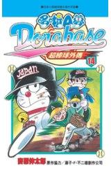 哆啦A夢超棒球外傳(14)封面