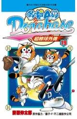 哆啦A夢超棒球外傳(19)封面