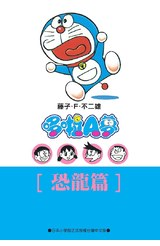 哆啦A夢文庫版(01)恐龍篇封面